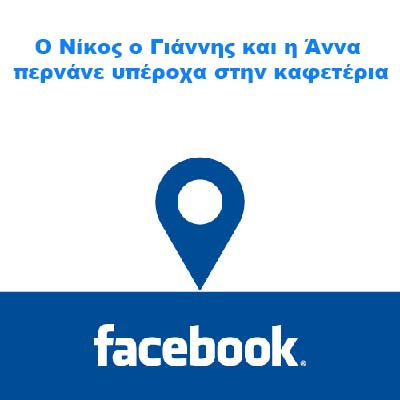 Facebook Check-in και marketing